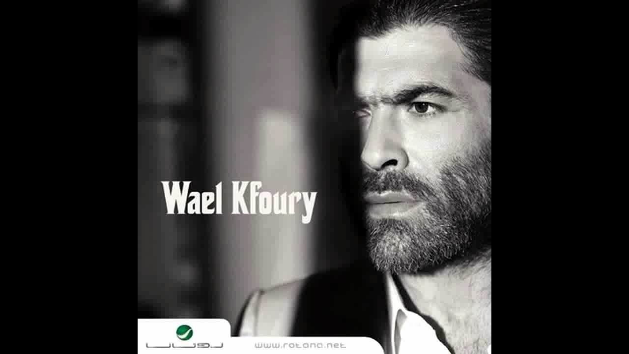 Wael Kfoury Wife Wael Kfoury New 2012 Album