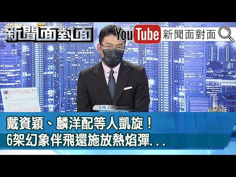 台灣-新聞面對面-20210804 戴資穎、麟洋配等人凱旋!6架幻象伴飛還施放熱焰彈