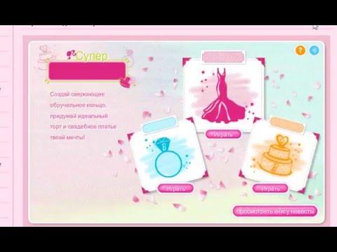 Super Wedding Stylist  Wedding Game  Barbie
