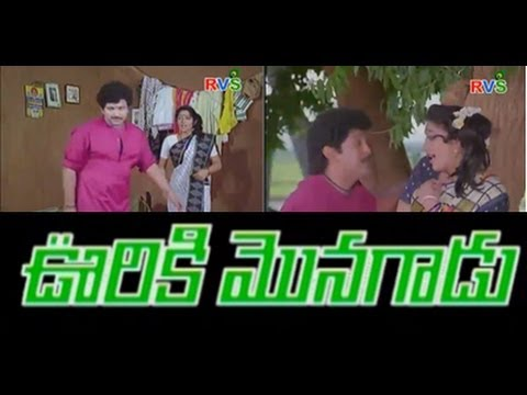 Ooriki monagadu full telugu movie - Prabhu,Kanaka