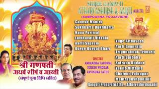GANESH CHATURTHI SPECIAL, SHREE GANPATI ATHARVASHIRSH & AARTI ( SAMPOORNA POOJAVIDH)-MARATHI