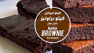 Best Keto Brownies - ازاي نعمل كيتو براونيز من غير بيض- نباتية -جلوتين فري