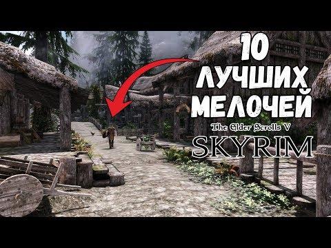 10 ЛУЧШИХ ДЕТАЛЕЙ И МЕЛОЧЕЙ В The Elder Scrolls V: Skyrim