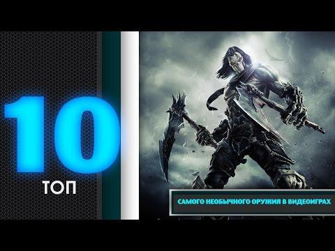 ТОП 10 самого необычного оружия в видеоиграх