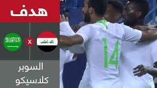 هدف السعودية الأول ضد العراق عن طريق عبدالعزيز البيشي