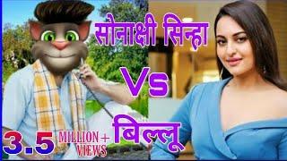 Sonakashi Sinha Vs Billu Funny Call And Sonakashi Sinha Pappular Song