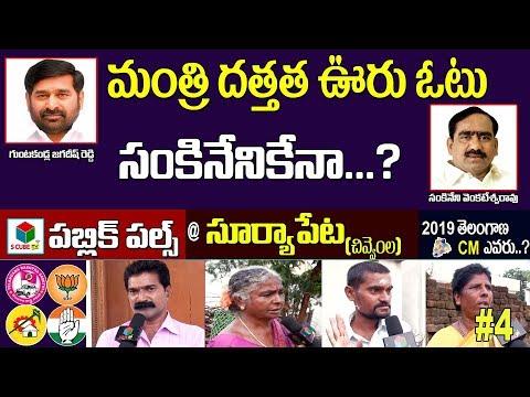 Public Pulse @Suryapet #4| 2019 తెలంగాణ సీఎం ఎవరు?Who Is Next CM Of Telangana | Jagadish Reddy | KCR