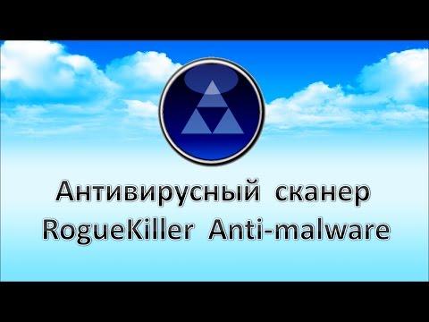 Антивирусный сканер RogueKiller Anti-malware. Проверка и удаление вирусов