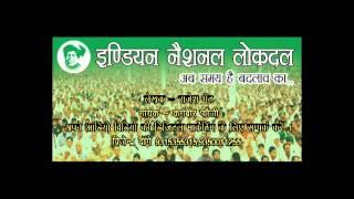 i like chottala, i want chottala ( indian national lok dal, Haryana)