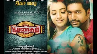 Bhoologam Tamil movie Teaser 2014