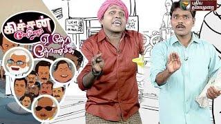 Kitchen Cabinet: Political Gossip (23/03/2017) | Puthiyathalaimurai TV
