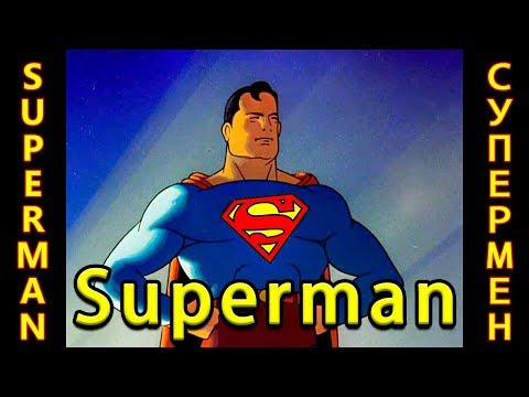 Супермен все серии подряд на русском языке # Superman