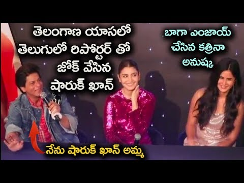 SharukhKhan Speaks Cutely In Telangana Telugu To Hyderabad Reporter | Zero Trailer Launch | Katrina