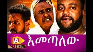 እመጣለው Ethiopian Movie Trailer -Emetalew 2018