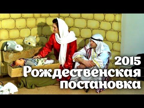 Рождественская постановка в церкви 2015 («Красные сапожки»)