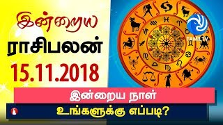 இன்றைய ராசி பலன் 15-11-2018   Today Rasi Palan in Tamil   Today Horoscope   Tamil Astrology