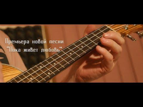 SokolovBrothers - Пока живёт любовь