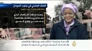الأمم المتحدة: اغتصاب وعنف جسدي بجنوب السودان