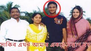 সাকিব আমার সন্তান নয়। বললেন সাকিবের বাবা মা.Bangladesh cricket news.sports news update
