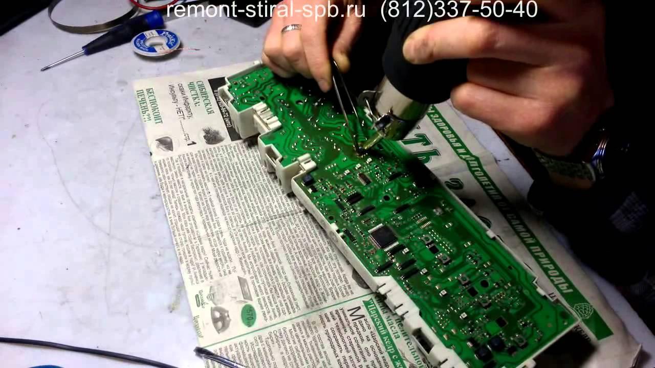 Ремонт электронного модуля на стиральную машину 85
