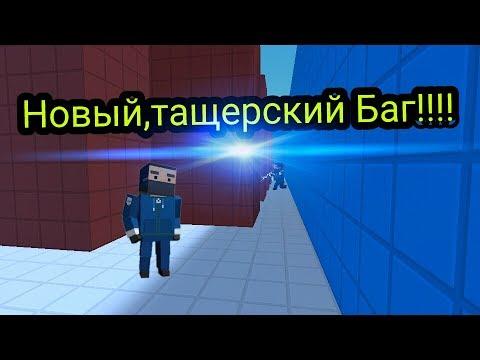 ШОК!!!!!САМЫЙ МЕГА КРУТОЙ БАГ!!!!!   Block Strike