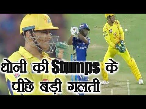 IPL 2018 MI Vs CSK : MS Dhoni Does A Rare Misfield Behind The Stumps | वनइंडिया हिंदी