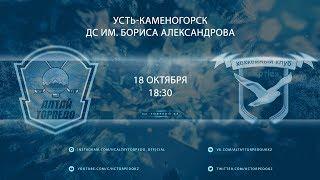 Алтай Торпедо : Иртыш Павлодар