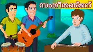 സംഗീതഞ്ജന് | Sangeethanjan | The Musician Story | Moral Stories For Kids | Malayalam Fairytales