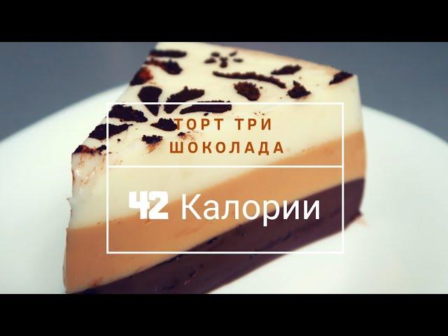 Диетический торт Три Шоколада. Худеем Вкусно! Диетический рецепт