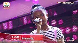 រ៉ន ចាន់ឌី  - កំពង់ហ្លួងដួងចិត្ត (The Blind Audition Week 4   The Voice Kids Cambodia 2017)
