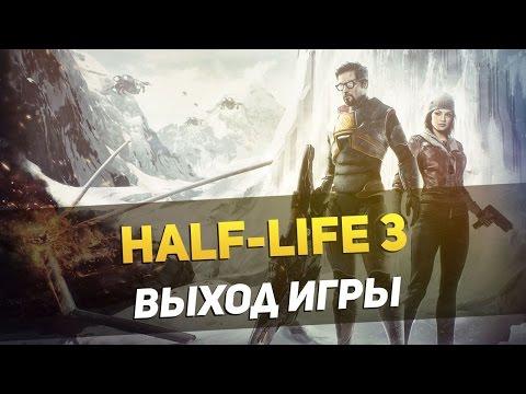 HALF-LIFE 3 - КОГДА ВЫЙДЕТ ИГРА?