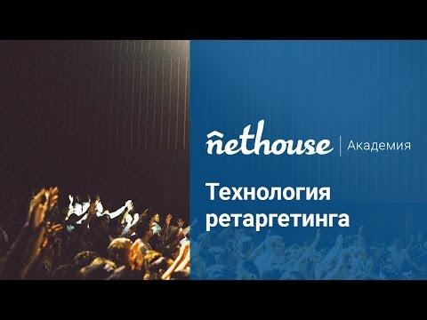 Nethouse.Академия: Технология ретаргетинга