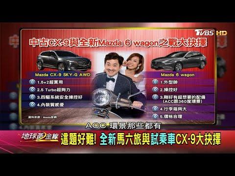 台灣-地球黃金線-201811224 跟著達人選新車 小Andy換車歷程全紀錄