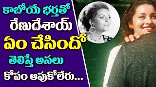 Renu Desai Foreign Trip With Her Second Husband | Pawan Kalyan | Tollywood | Top Telugu Media