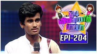 Odi Vilayadu Pappa | Season 5 - #204 | Sandeep Kumar - Dance Show | 11/07/2017| Kalaignar TV
