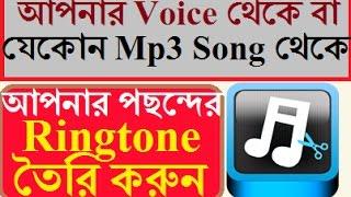 Mp3 Cutter ! আপনার Voice বা পছন্দের গান থেকে Ringtone তৈরী করে ব্যবহার করুন ! Technical Robin