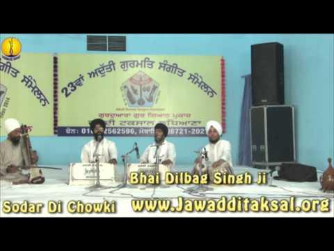Sodar di Chowki : Bhai Dilbag Singh ji -  Adutti Gurmat Sangeet Samellan - 2014