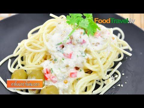 คาโบนาร่าไข่แมงดา Carbonara with Horseshoe Crab Egg