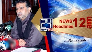 News Headlines | 12:00 AM | 22 June 2018 | 24 News HD