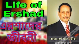সাবেক রাষ্ট্রপতি এরশাদ এর জীবনী | life Of Ershad lagacy of ershad