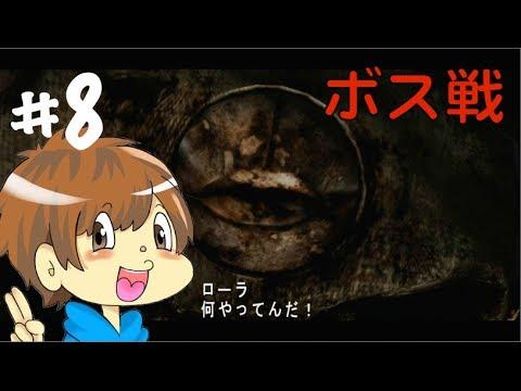 【#8】ホラーゲーム実況 サイレントヒル2 SILENT HILL2