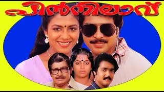 Thattathin Marayathu - Pin nilavu - Romantic Malayalam Full Movie - Mammootty