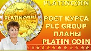 PLATINCOIN. РОСТ КУРСА PLC GROUP AG. ПЛАНЫ PLATIN COIN