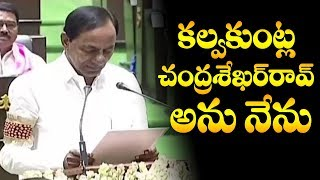 కేసీఆర్ అను నేను | CM KCR Swearing In Telangana Assembly 2019 | Top Telugu Media
