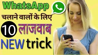 Top 10 Most useful WhatsApp tip and tricks in Hindi  (2016)