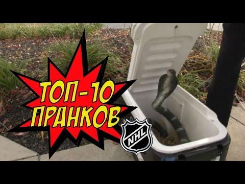 Топ-10 пранков НХЛ