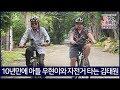 10년만에 아들 우현이와 자전거 타는 김태원 #별거가별거냐3 다시보기 8=2