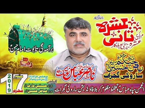 Ashra Sani | Zakir Haji Nasir Abbas Notak | 17 Muharram 2019 | Saroki Gujrat || Raza Production