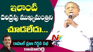 Jaipal Reddy Speech at Praja Garjana Sabha in Kamareddy | #RahulGandhi | NTV