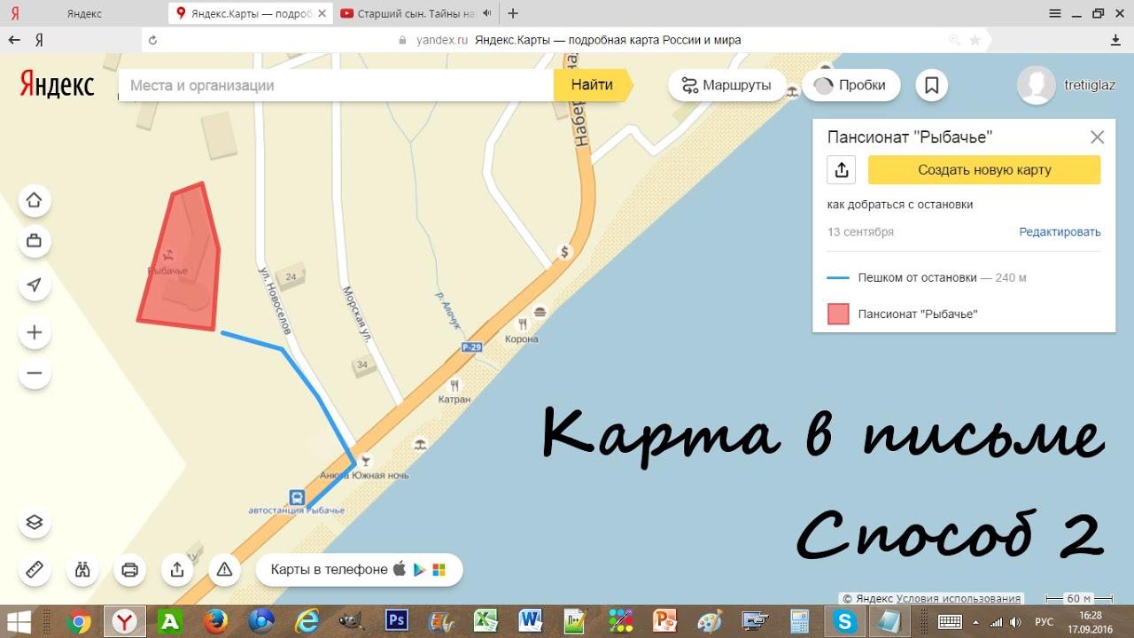 ЯндексКарты подробная карта Украины и мира